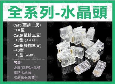 【紅眼科技】 RJ45 水晶頭 8P8C 網路頭  專用RJ45  cat 6 高傳導性 另有RJ11 帶金屬隔離 現貨