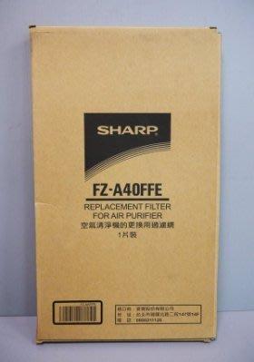 【晨光電器】夏普空氣清淨機 甲醛過濾網【FZ-A40FFE】  KC-A40T專用