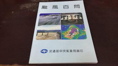 F2-8《好書321KB》【科學人文科普】颱風百問-交通部氣象局