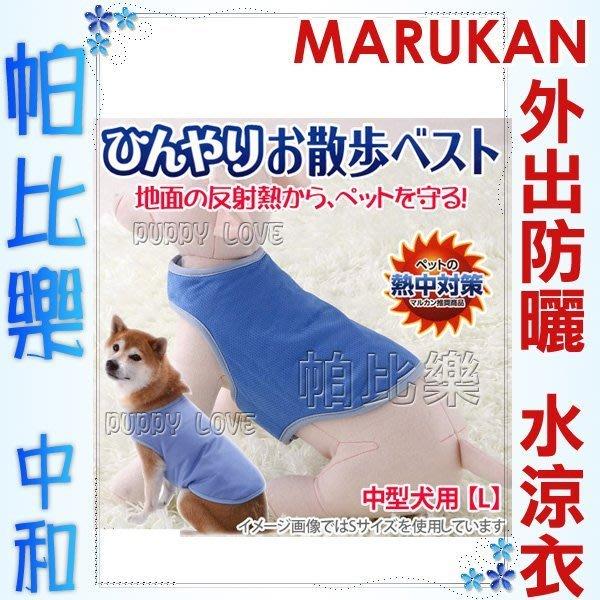 ◇帕比樂◇日本MARUKAN.涼感舒適背心【L號 DP-602】冷卻散熱專利設計,散熱衣,涼感衣
