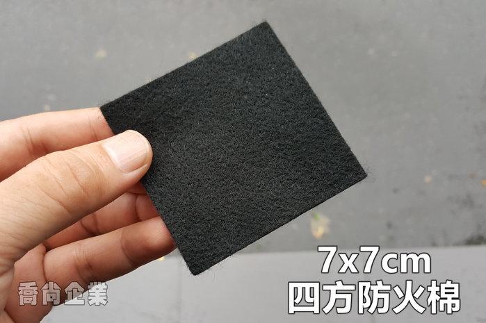【喬尚拍賣】7x7四方型防火棉 盤香線香防火棉墊 香品平放不會熄滅