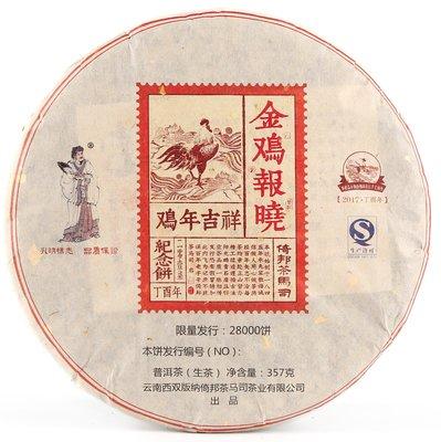 2017 金雞報曉 紀念餅 倚邦茶馬司 (保證正品) 2017年 布朗山 大樹 明前春茶