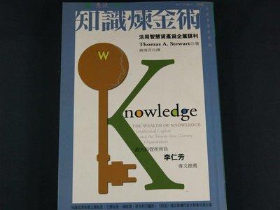 【懶得出門二手書】《知識煉金術》ISBN:9573250950│遠流│蔣雪芬, ThomsA.Stew│(22H34)
