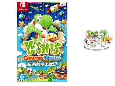 Switch遊戲 NS 耀西的手工世界 Yoshi's Crafted World 中文版 附小桌飾【板橋魔力】