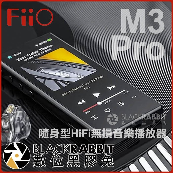 數位黑膠兔【 FiiO M3 Pro 隨身型HiFi無損音樂播放器 】 MP3 隨身聽 錄音筆 錄音機 電子書 OTG