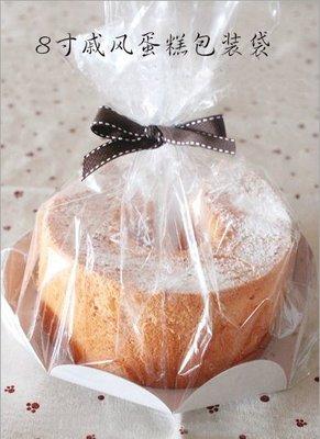 8寸 戚風蛋糕 包裝 套裝 含蛋糕墊和包裝袋送金紮絲 10個/套*水蘋果*K-095