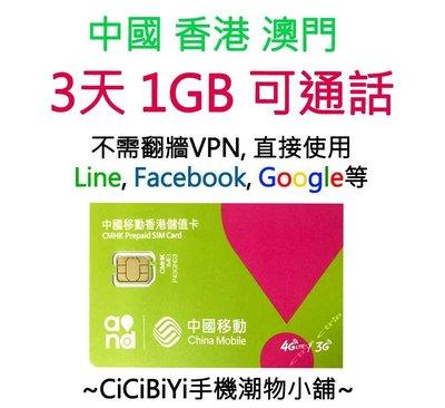 [CiCiBiYi 全球網卡小舖] 中國移動香港4G/3G中港澳 3+1天 1GB數據及通話