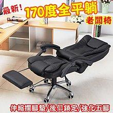 H&C 【170度全平躺老闆椅】(雙層加厚/椅背加高/附擱腳墊/座椅加寬) 電腦椅/辦公椅/沙發椅/按摩椅/工作椅