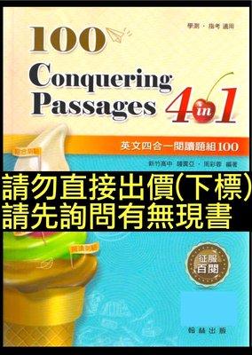 6折出售 100 Conquering Passages 4in1 英文四合一閱讀題組100 翰林版 高中英文總複習講義