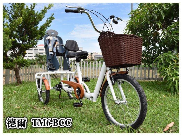 德爾綠能 TM6-BCC 台灣製造 日式親子三輪車 親子車 親子腳踏車 享受親子出遊樂趣