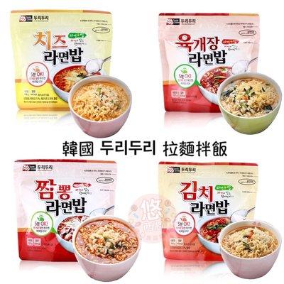 #悠西將# {現貨} 韓國Doori Doori 泡飯+泡麵  麵湯飯 即時 泡麵 湯飯 袋裝泡麵 袋裝湯飯 袋裝泡飯