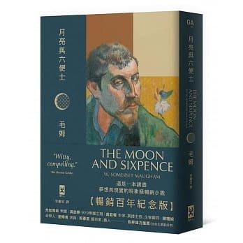 《野人》月亮與六便士【暢銷百年紀念版】:奠定毛姆文學地位的夢想之書(名家導讀 · 精裝全譯本)