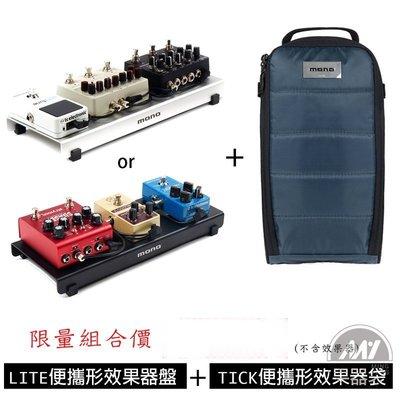 【民揚樂器】MONO 便攜型效果器盤 ...