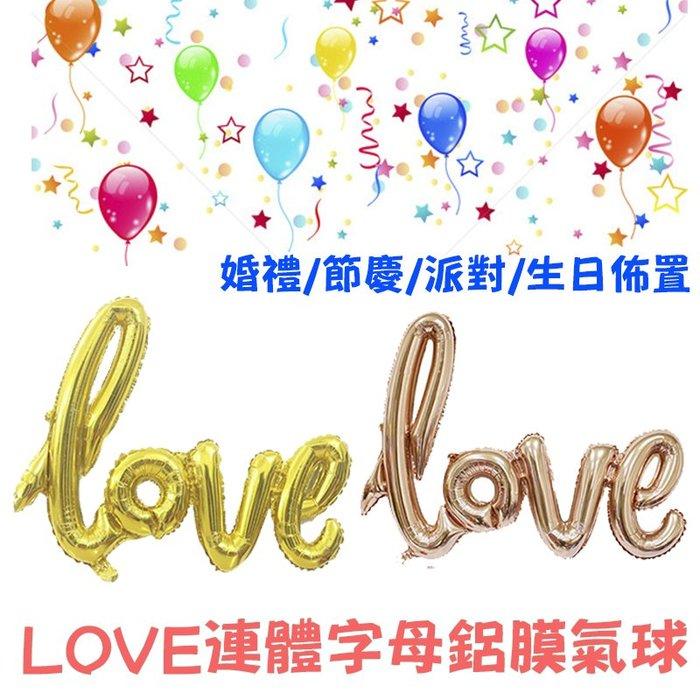 造型氣球 求婚大愛心 情人節  鋁膜佈置 婚禮小物 生日派對二次進場  ☆匠子工坊☆【UZ0116】大款