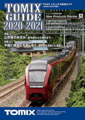 [玩具共和國] TOMIX 7042 トミックス総合ガイド(2020-2021年版)