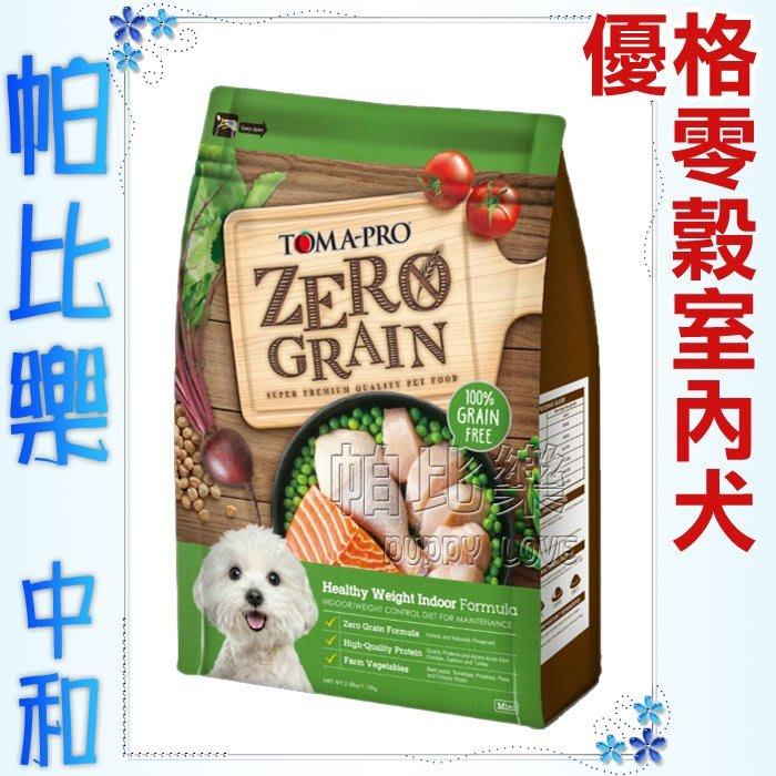 帕比樂-(送原裝2.5磅)優格.零穀室內犬 低活動量體重管裡配方【小顆粒15磅】