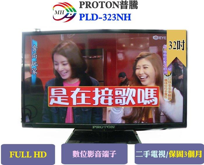 (已售出)PROTON普騰32吋PLD-323NH二手液晶電視.中古液晶電視.液晶電視.液晶電視維修.偏光膜