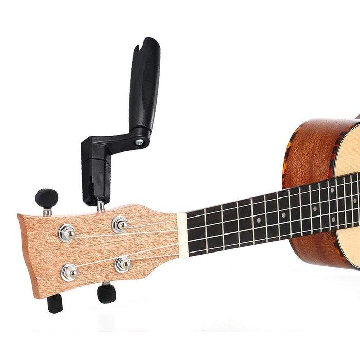 《小山烏克麗麗》 烏克麗麗 吉他 換弦用 弦捲器 捲弦器 手動 電動捲弦器 可拆開變成電動捲弦器頭