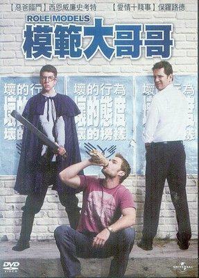 阿銓@62130 DVD 保羅路德【模範大哥哥】全賣場台灣地區正版片【蟻人 男主角】