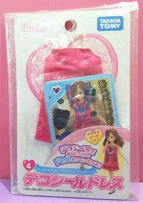 【Mika】莉卡配件 創意貼紙派對洋裝(不含娃娃)Licca*現貨