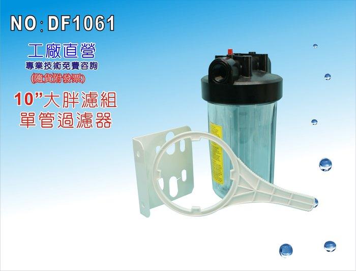 """【龍門淨水】10""""大胖單管透明濾殼 淨水器 水族箱 養殖 水塔過濾器 蒸箱 地下水(貨號DF1061)"""