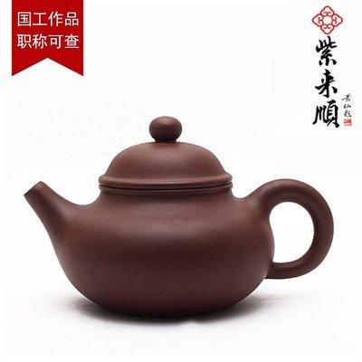 宜興紫砂壺工藝師全手工容天壺原礦紫砂茶壺12037
