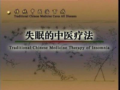 高希言教授《傳統中醫治百病-失眠療法》DVD+電子檔講義