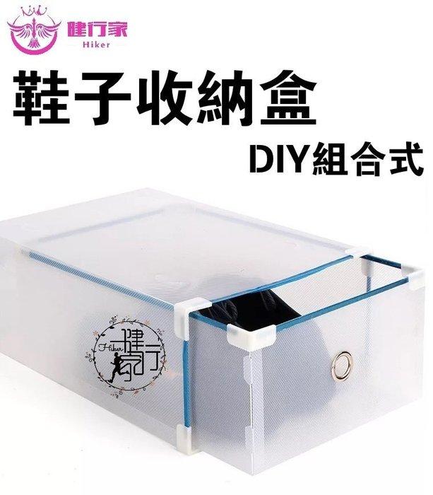 健行家Hiker-鞋子收納盒(HK-058040)-鞋盒/收納盒/雜物收納盒/DIY組合式/抽屜式/儲物盒/整理盒