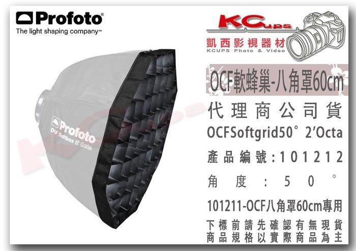 凱西影視器材 Profoto 101212 OCF 軟蜂巢 八角罩 60cm 專用 OCF Softgrid 50°