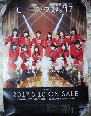 早安少女組Morning Musume-'17 JEALOUSY JEALOUSY【原版宣傳海報】全新