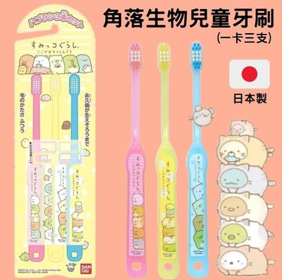 日本~BANDAI角落生物兒童牙刷(一卡三支價)