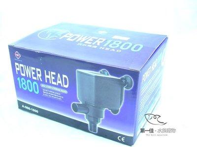 [第一佳.水族寵物]台灣雅柏UP POWER HEAD 沉水馬達 [1800]