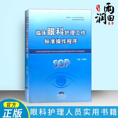 正版書籍 臨床眼科護理工作標準操作程序 吳素虹 眼科護理學書籍 中山大學中山眼科中心眼科學國家重點實驗室寫 9787535959942