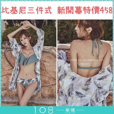 108樂購 性感 SEXY 荷葉 罩衫 三件式 雪紡 羽毛 韓系風格 比基尼 泳裝 玩水 溫泉 爆乳 【BG201】