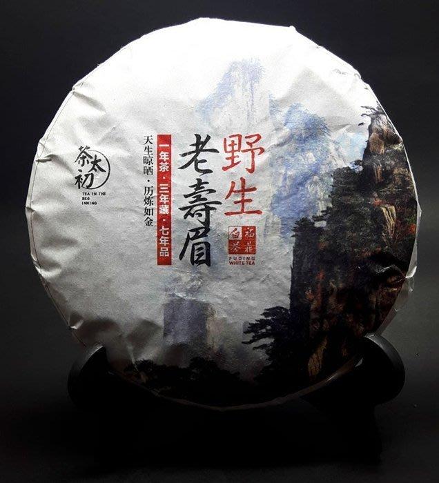[茶太初] 2011 茶太初  福鼎白茶  野生 老壽眉 350克