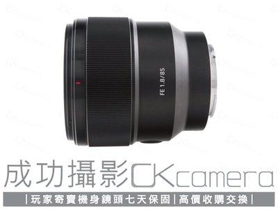 成功攝影 Sony FE 85mm F1.8 中古二手 超值輕巧 全幅望遠定焦鏡 人像鏡 大光圈 台灣索尼公司貨 保固七天 85/ 1....