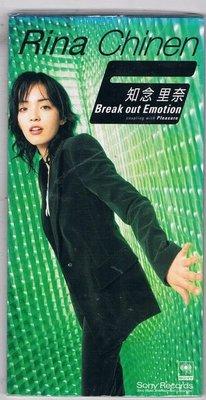 [鑫隆音樂]日語3吋單曲-知念里奈 : Break out Emotion {SRDL4446} 全新/免競標