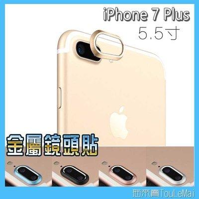 i7+  鏡頭貼 iPhone 7 8 PLUS 鏡頭 金屬 保護貼 攝戒 保護性佳 可重複使用 Z138 拖來賣