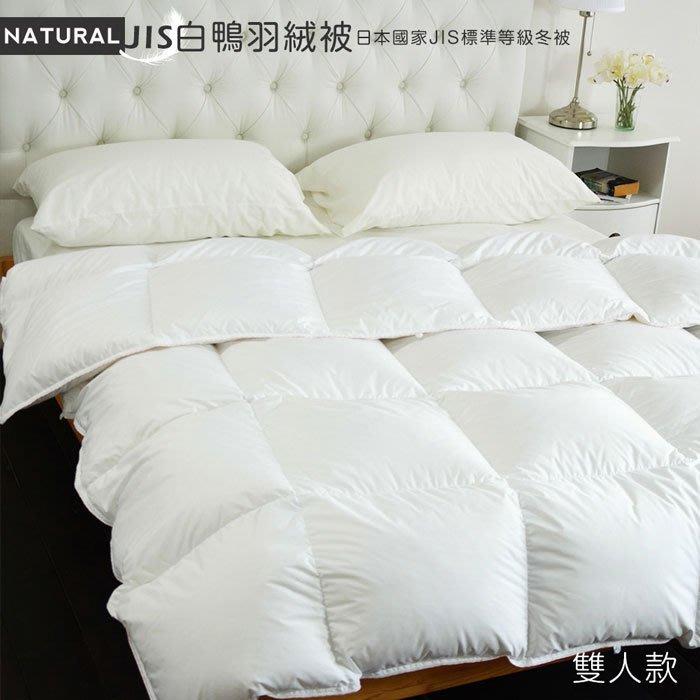 棉被-JIS天然白鴨羽絨被(雙人款1KG)- 絲薇諾