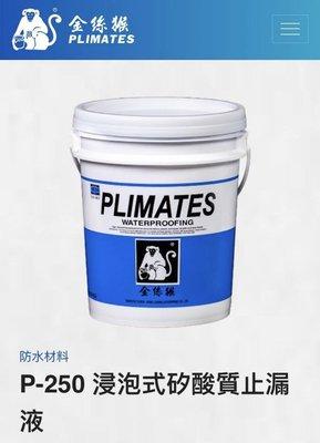 【宏金寶】金絲猴P250浸泡式矽酸質止漏液 (五加侖) 。浴室廁所堵漏。