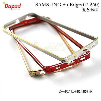 s日光通訊@DAPAD原廠 SAMSUNG S6 edge (G9250) 雙色鋁框 無螺絲 海馬扣 金屬邊框裸機保護殼