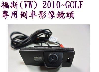 新店【阿勇的店】福斯 2010~GOLF  T5 JETA PASSAT POLO專用倒車影像鏡頭 golf 倒車鏡頭