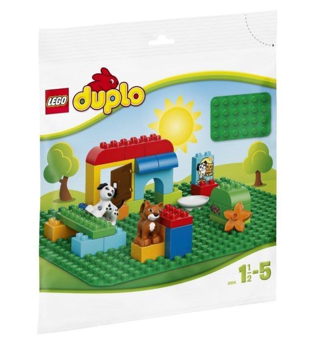 可超取 現貨剛到【LEGO 樂高 得寶 duplo】全新正品 綠色大底板 (38x38cm) 2304【1.5~5歲】