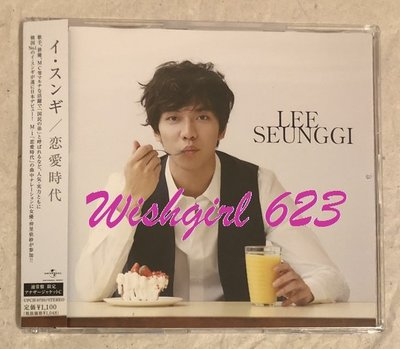 LEE SEUNGGI 李昇基 -『イ・スンギ/恋愛時代』日版單曲CD (通常盤限定C/絕版)~戀愛時代、小森林、浪客行