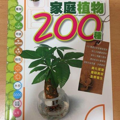 家庭植物200種