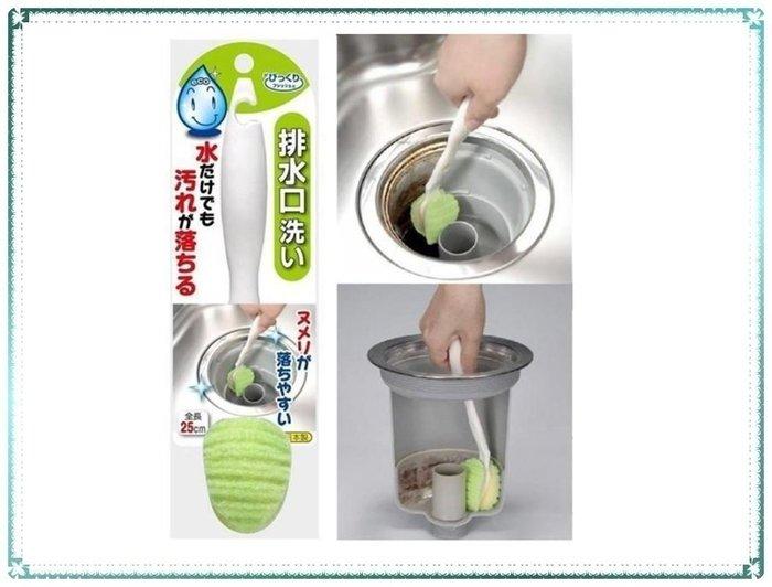 日本製 SANKO 免洗劑 流理台排水口 清潔刷 菜瓜布刷 握柄刷【Q寶寶】