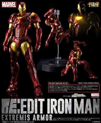 全新 千值練 IRONMAN IRON MAN RE:EDIT # 02 絕境裝甲 鋼鐵人