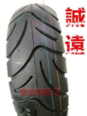 便宜輪胎王  全新誠遠110/70/11機車輪胎