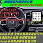volvo xc90 s60 xc60 xc40 安卓界面 安卓系統 主機 音響 USB 數位 導航 Android