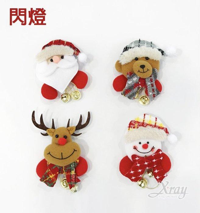 X射線【X456169】灰彩閃燈聖誕公仔胸針(4款隨機出貨,不挑款),聖誕節/交換禮物/掛飾/裝飾/DIY/材料包/徽章
